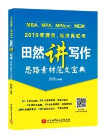 田然2019MBA、MPA、MPAcc、MEM管理类、经济类联考田然讲写作思路素材范文宝典