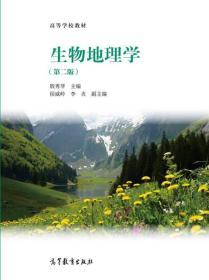 正版二手生物地理学 第二版 殷秀琴