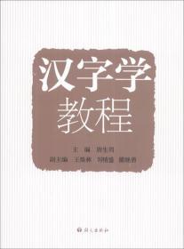 汉字学教程