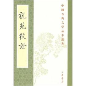 中国古典文学基本丛书---说苑校证