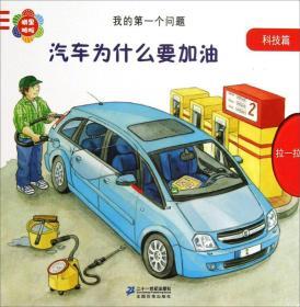 我的第一个问题:汽车为什么要加油(科技篇)