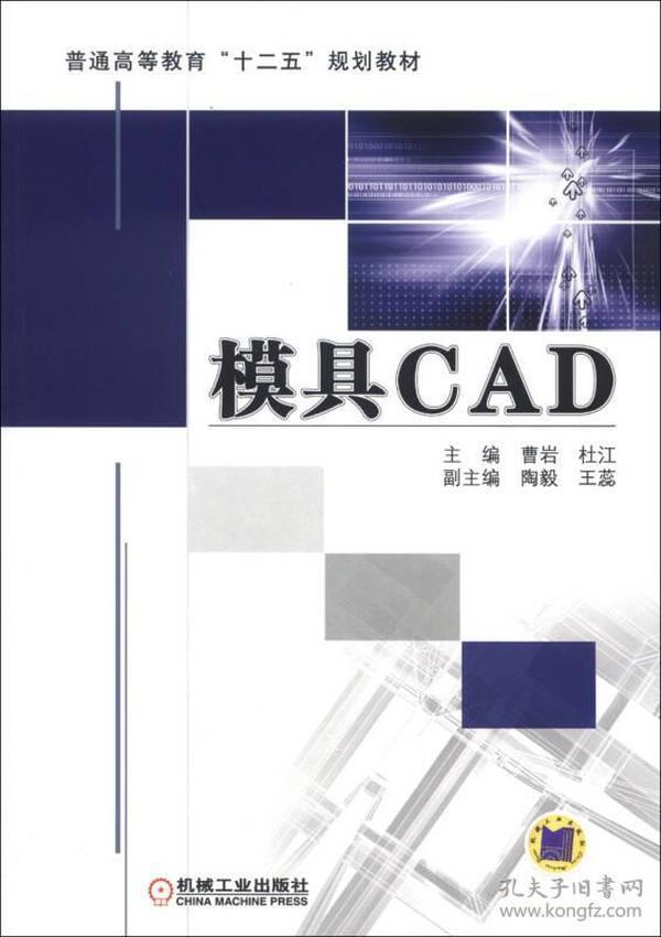 模具CAD