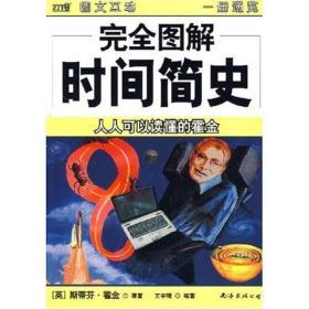 每天读一点时间简史:最浪漫的天文科普书