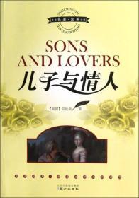 儿子与情人:汉英对照