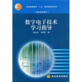 普通高等教育十五國家級規劃教材(高職高專教育):數字電子技術學習指導