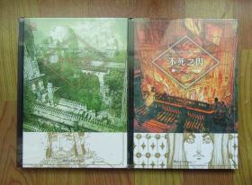 【正版现货】不死之因上下2册套装精装 马修巴布莱 经典欧洲漫画