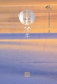 中国水利教育协会20年