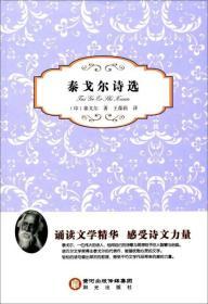 阳光阅读:经典珍藏系列—泰戈尔诗选