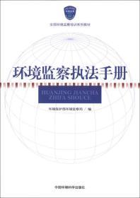全国环境监察培训系列教材:环境监察执法手册 环境保护部环境
