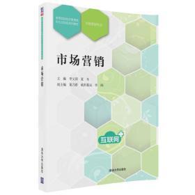 市场营销(高等院校经济管理类专业应用型系列教材)
