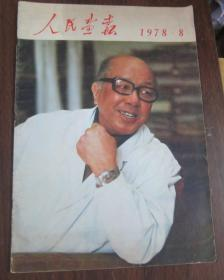 人民画报 1978年8期