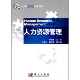 【正版书籍】人力资源管理