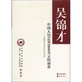 G5-中国人均GDP1000美元的前夜中华书局出版社9787101078664