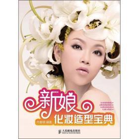 新娘化妆造型宝典