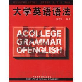 大学英语语法