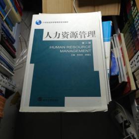 21世纪经济学管理学系列教材:人力资源管理(第2版)