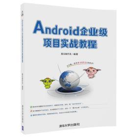 Android企业级项目实战教程 黑马程序员 清华大学出版社 2018-02 9787302491200