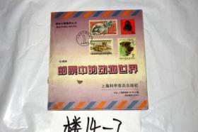 邮票中的动物世界....毛增南编