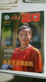 内蒙古足球2017.4