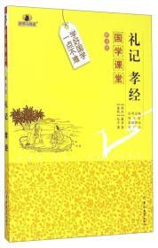 国学课堂:礼记孝经(解读版)