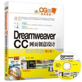 Dreamweaver CC 网页创意设计案例课堂(第2版)(配光盘)(CG设计案例课堂)