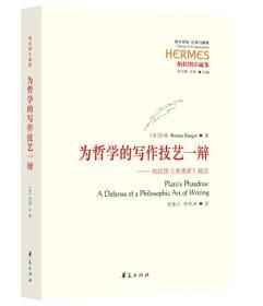 为哲学的写作技艺一辩:柏拉图 斐德若 疏证