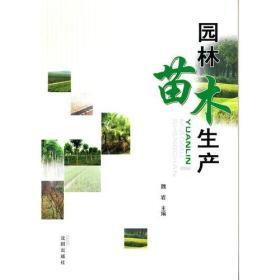 园林苗木生产