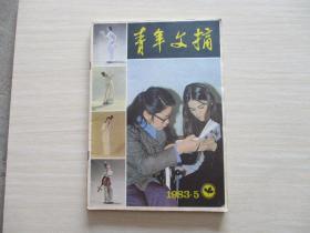 青年文摘1983.5【408】