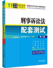 【二手包邮】刑事诉讼法配套测试(第六版)11——高校法学专业核心
