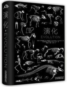 【正版新书】演化(精装)(195张高清骨骼照片,带你还原血肉底下的真实,恒久、唯美、娓娓道来,再现脊椎动物演化历程)3月8号开卖