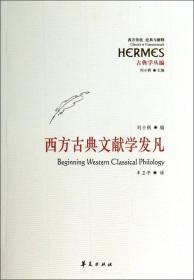 西方古典文献学发凡