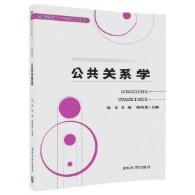 """公共关系学(普通高等院校""""十三五""""规划教材)"""