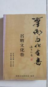 巢湖文化全书 (名胜文化卷)