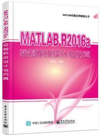 MATLAB R2016a控制系统设计与仿真