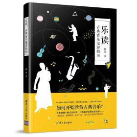 乐读 古典音乐漫游指南 解磊 清华大学出版社 9787302491071