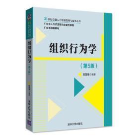 组织行为学(第5版)