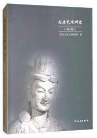 石窟艺术研究(第二辑)