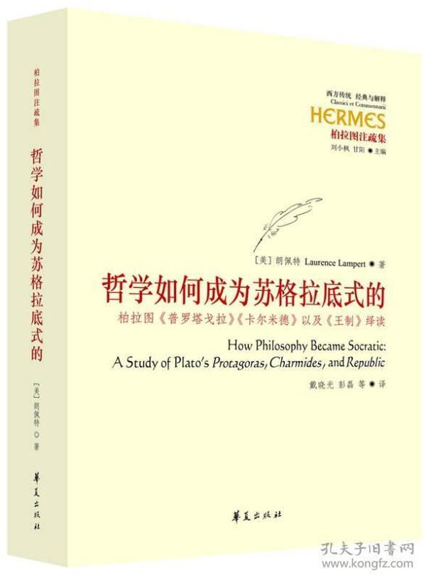 哲学如何成为苏格拉底式的