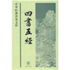 """四书五经  是四书与五经的合称,是儒家的九部经典著作。""""四书""""指《论语》、《大学》、《中庸》、《孟子》,""""五经""""指《诗经》、《尚书》、《礼记》、《周易》、《左传》。它们取得""""经""""的地位,经过了一个相当长的时期。这次出版的《四书五经》,是《中华经典普及文库》之一种,白文点校本。为确保其文字的准确可靠,《四书》以中华书局版朱熹的《四书章句集注》(《大学章句》、《中庸章句》、《论语集注》、《盈子集注》)"""