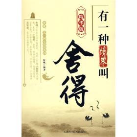 有一种境界叫舍得 冠诚 天津科学技术出版社 2008年08月01日 9787530846667
