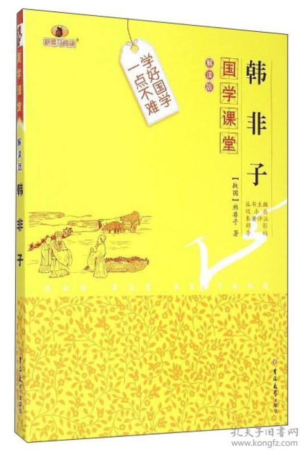 (16教育部)国学课堂(解读版) 韩非子