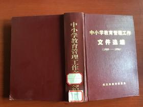 中小学教育管理工作文件选编(1989-1996) 32开精装