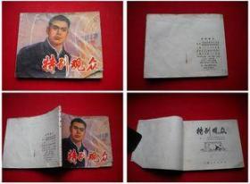《特别观众》,上海1974.5一版一印200万册,8724号,文革连环画