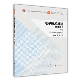 正版二手电子技术基础数字部分第六6版9787040380040