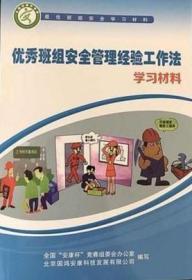 优秀班组安全管理经验工作法学习材料