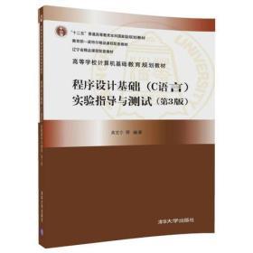 程序设计基础(C语言)实验指导与测试(第三版)