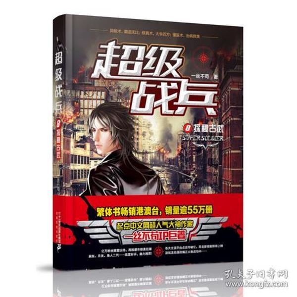 超级战兵8:探秘古武