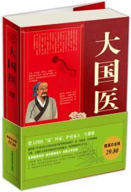 大国医大全集(超值白金版)