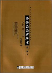 奢侈品品牌历史(第二版)/高等院校奢侈品管理专业规划教材