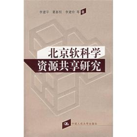北京软科学资源共享研究